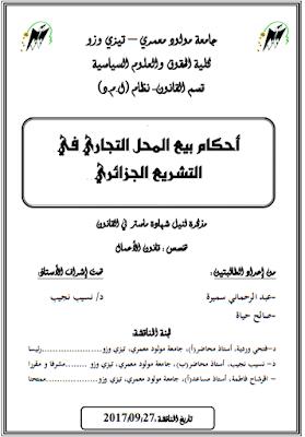مذكرة ماستر : أحكام بيع المحل التجاري في التشريع الجزائري PDF