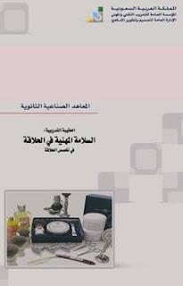 السلامة المهنية في الحلاقة  pdf