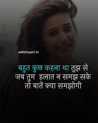 latest sharechat status in hindi whatsapp status love