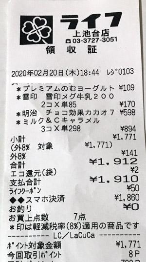 ライフ 上池台店 2020/2/20 のレシート