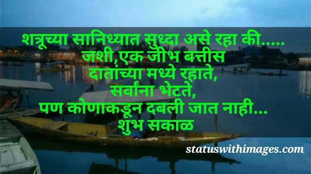 gm images marathi,marathi good morning messages for whatsapp