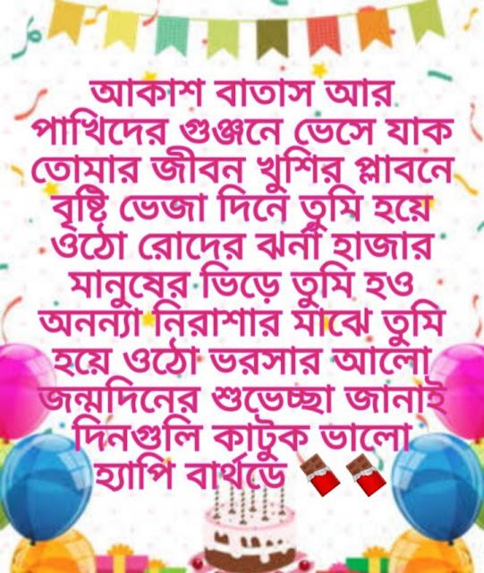 subho-jonmodin-bangla-kobita-pic