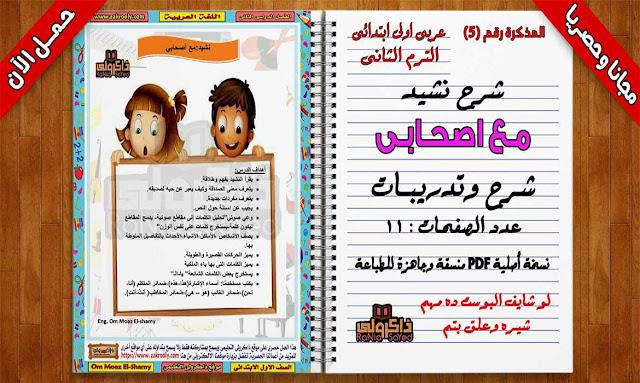 شرح نشيد مع أصحابي من منهج اللغة العربية للصف الاول الابتدئي الترم الثاني (حصريا)