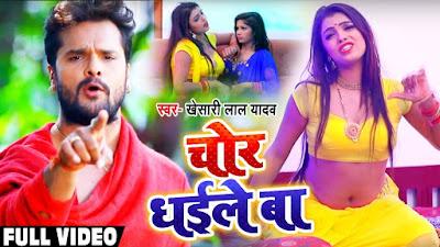 Chor Dhaile Ba - Khesari Lal Bhojpuri Song Video - चोर धईले बा