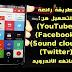طريقة تنزيل فيديوهات من يوتيوب وفيسبوك وانستغرام من خلال برنامج واحد