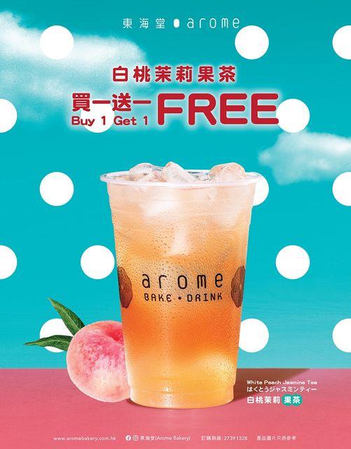東海堂: 白桃茉莉果茶買一送一 至9月30日