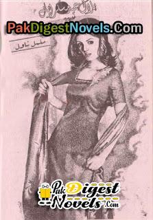Bilal Eid Muskariya (Complete Novel) By Fozia Sarwar