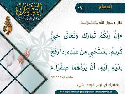 17) Doa