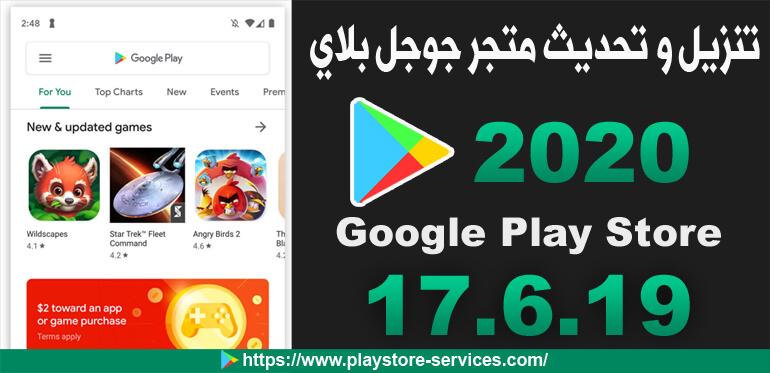تنزيل تحديث متجر جوجل بلاي - Google Play Store 17.6.19
