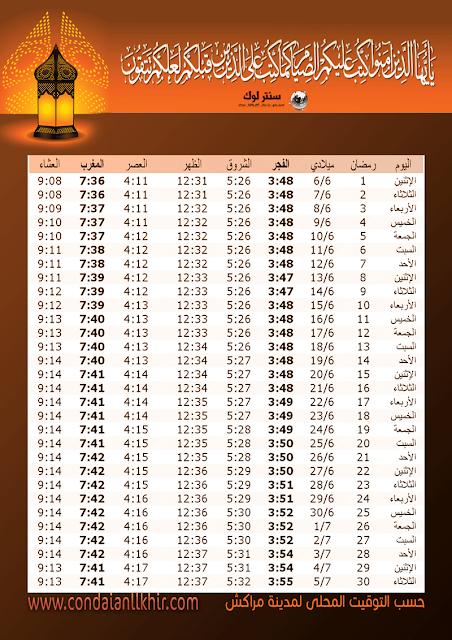 امساكية شهر رمضان 2016 - 1437 في جميع مدينة مراكش