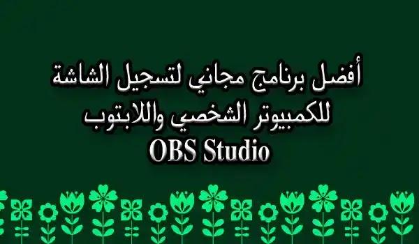 أفضل برنامج مجاني لتسجيل الشاشة للكمبيوتر الشخصي واللابتوب OBS Studio