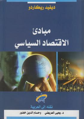 تحميل كتاب مبادئ الاقتصاد السياسي pdf ديفيد ريكاردو