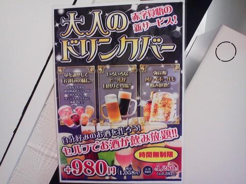 オプション料金 おんちっち尾西店2回目