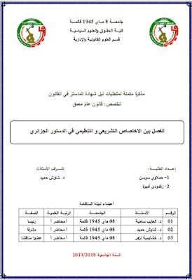 مذكرة ماستر: الفصل بين الاختصاص التشريعي والتنظيمي في الدستور الجزائري PDF
