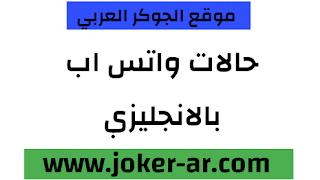 حالات واتس اب بالانجليزي لا مثيل لها 2021 - الجوكر العربي