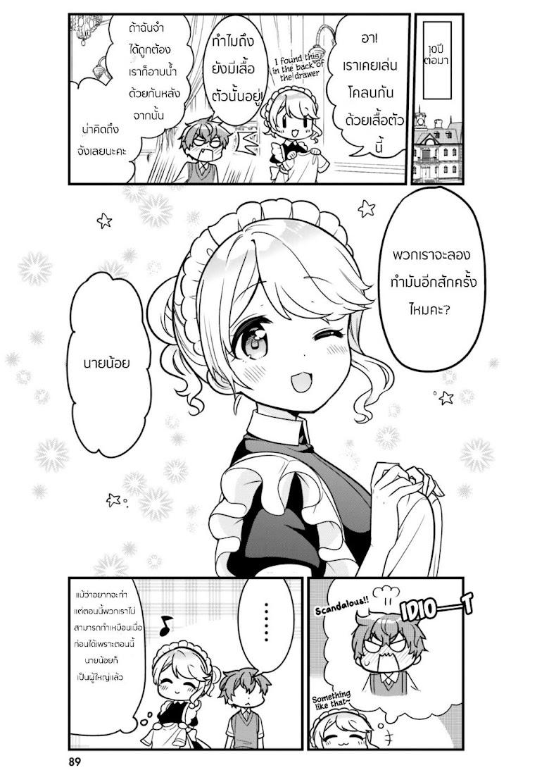 Tekito na Maid no Onee-san to Erasou de Ichizu na เมดซุ่มซ่ามกับเรื่องราว 10 ปี ของนายน้อยผู้เอาแตใจ - หน้า 12