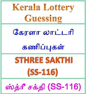 Kerala lottery guessing of STHREE SAKTHI SS-116, STHREE SAKTHI SS-116 lottery prediction, top winning numbers of STHREE SAKTHI SS-116, ABC winning numbers, ABC STHREE SAKTHI SS-116 24-07-2018 ABC winning numbers, Best four winning numbers, STHREE SAKTHI SS-116 six digit winning numbers, kerala lottery result STHREE SAKTHI SS-116, STHREE SAKTHI SS-116 lottery result today, STHREE SAKTHI lottery SS-116, www.keralalotteries.info SS-116, live- STHREE SAKTHI -lottery-result-today, kerala-lottery-results, keralagovernment, today kerala lottery result STHREE SAKTHI, kerala lottery results today STHREE SAKTHI, STHREE SAKTHI lottery today, today lottery result STHREE SAKTHI , STHREE SAKTHI lottery result today, kerala lottery result live, kerala lottery bumper result, kerala lottery result yesterday, kerala lottery result today, kerala online lottery results, kerala lottery draw, kerala lottery results, kerala state lottery today, kerala lottare, STHREE SAKTHI lottery today result, STHREE SAKTHI lottery results today, kerala lottery result, lottery today, kerala lottery today lottery draw result, kerala lottery online purchase STHREE SAKTHI lottery, kerala lottery STHREE SAKTHI online buy, buy kerala lottery online STHREE SAKTHI official, result, kerala lottery gov.in, picture, image, images, pics, pictures kerala lottery, kl result, yesterday lottery results, lotteries results, keralalotteries, kerala lottery, keralalotteryresult, kerala lottery result, kerala lottery result live, kerala lottery today, kerala lottery result today, kerala lottery results today, today kerala lottery result STHREE SAKTHI lottery results, kerala lottery result today STHREE SAKTHI, STHREE SAKTHI lottery result, kerala lottery result STHREE SAKTHI today, kerala lottery STHREE SAKTHI today result, STHREE SAKTHI kerala lottery result, today STHREE SAKTHI lottery result,