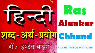 रस अलंकार छंद हरदेव बाहरी | Ras Alankar Chhand Hardev Bahri
