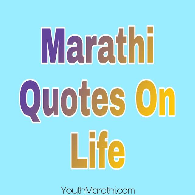 Marathi Quotes On Life | जीवनाबद्दल मराठी कोट्स