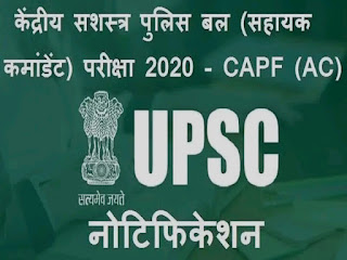 UPSC CAPF AC recruitment 2020, Sarkari Naukri 2020:
