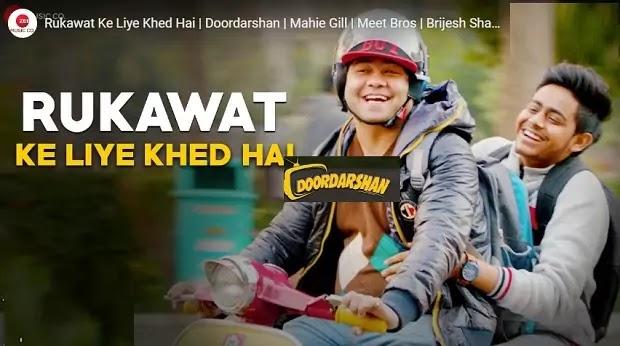 रुकावट के लिये  Rukawat ke liye khed hai lyrics in hindi-Doordarshan