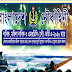 Bangladesh NAVY new job circular 2019 । joinnavy.navy.mil.bd