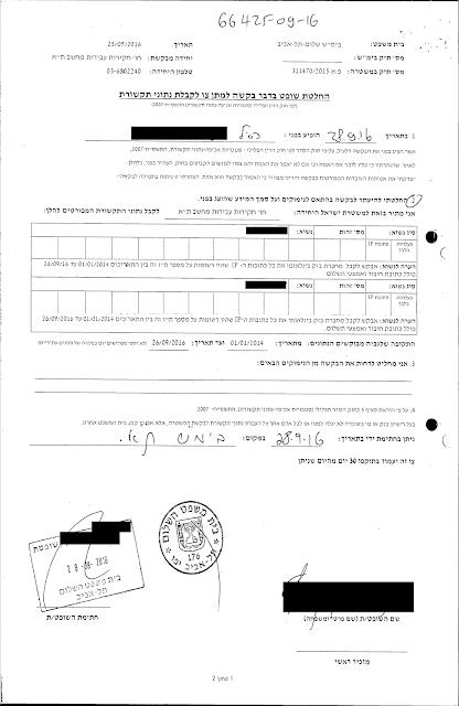 צו קבלת נתוני תקשורת ללא ציון עילה מותרת על פי חוק