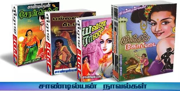 sandilyan novels list in tamil, sandilyan novels pdf, writer sandilyan @pdftamil