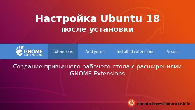Настройка Ubuntu 18 после установки