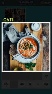 приготовлен суп в тарелке на доске на столе ответ на 21 уровень
