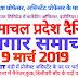 हिमाचल प्रदेश दैनिक रोजगार समाचार 9 मार्च 2019