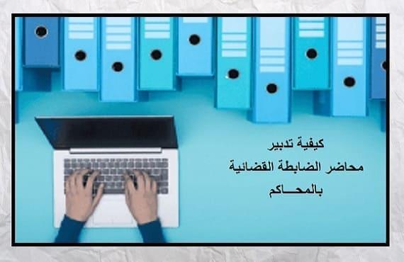 طريقة ندبير المحاضر بالمحكمة المغربية