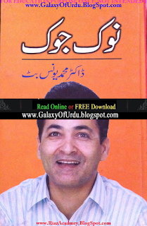 Nok Jhok By Dr Younas Butt