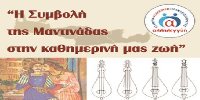 189c603698 Η μαντινάδα στη ζωή μας σήμερα Δευτέρα 10 Ιουνίου στην πύλη Βηθλεέμ στο  Ηράκλειο