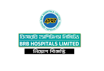 বিআরবি হাসপাতালের নতুন নিয়োগ বিজ্ঞপ্তি ২০২১ - BRB Hospital New Job Circular 2021 - নার্স ডাক্তার নিয়োগ বিজ্ঞপ্তি ২০২১