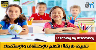 learning-by-discovery-arabic-