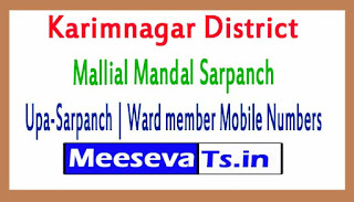 Mallial Mandal Sarpanch | Upa-Sarpanch | Ward member Mobile Numbers List Karimnagar District in Telangana State