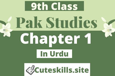 9th Class Pak Studies Chapter 1 Notes in urdu pdf - Matric Pak Study