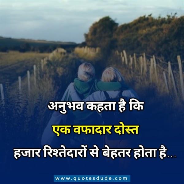 Dosti Status For WhatsApp & Facebook in Hindi (2021)