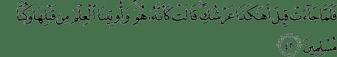 Surat An Naml ayat 42