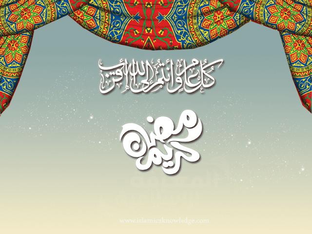 كيف نستقبل شهر رمضان الكريم