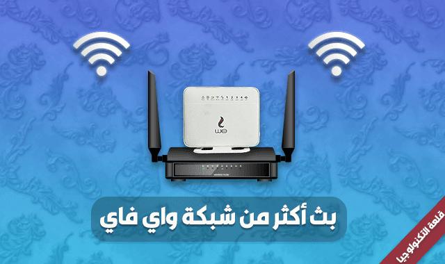 كيفية عمل شبكتين واي فاي wifi من نفس الراوتر we