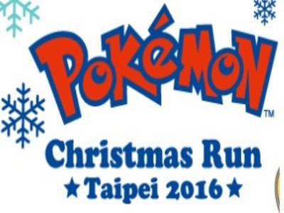 神奇寶貝聖誕路跑