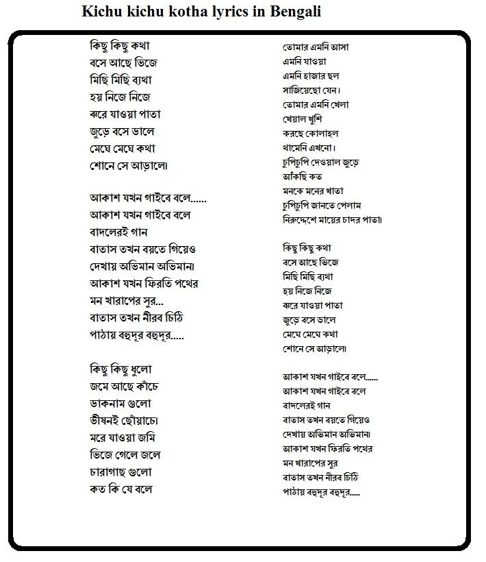 Kichu kichu kotha lyrics in Bengali