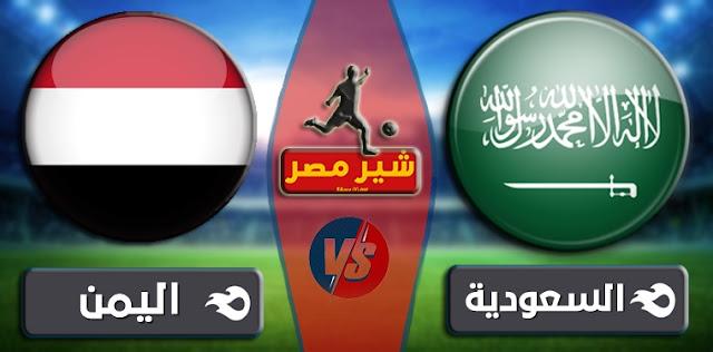 السعودية ضد اليمن فى تصفيات آسيا المؤهلة لكأس العالم 2022