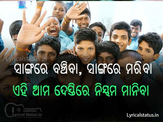 Dosti Whatsapp Status in Odia