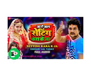 Setting Kara K Jaa New Keshari lal status video|| Bhojpuri status video|| Keshari Lal Status video