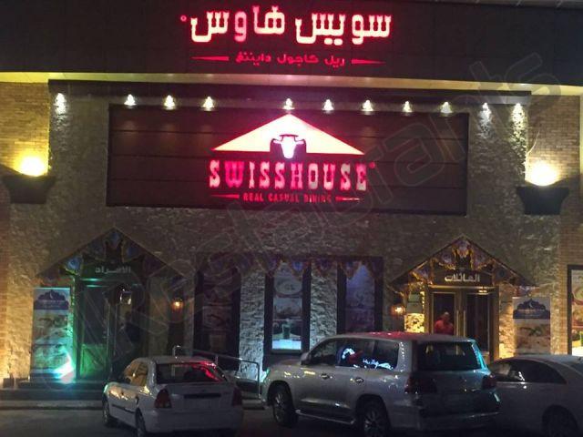مطعم سويس هاوس