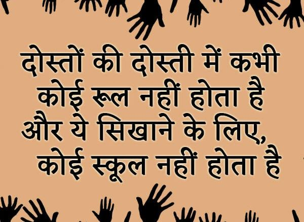 Very Heart Touching Quotes On Friendship In Hindi