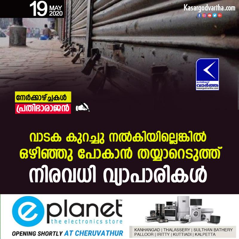 Kasaragod, Kerala, Article, Prathibha-Rajan, Merchant, Article about merchants